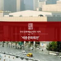 세종문화회관_1