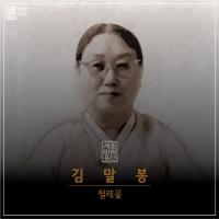 김말봉 표지