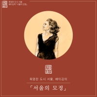 서울의 모정01