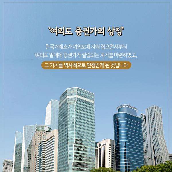 한국거래소_5