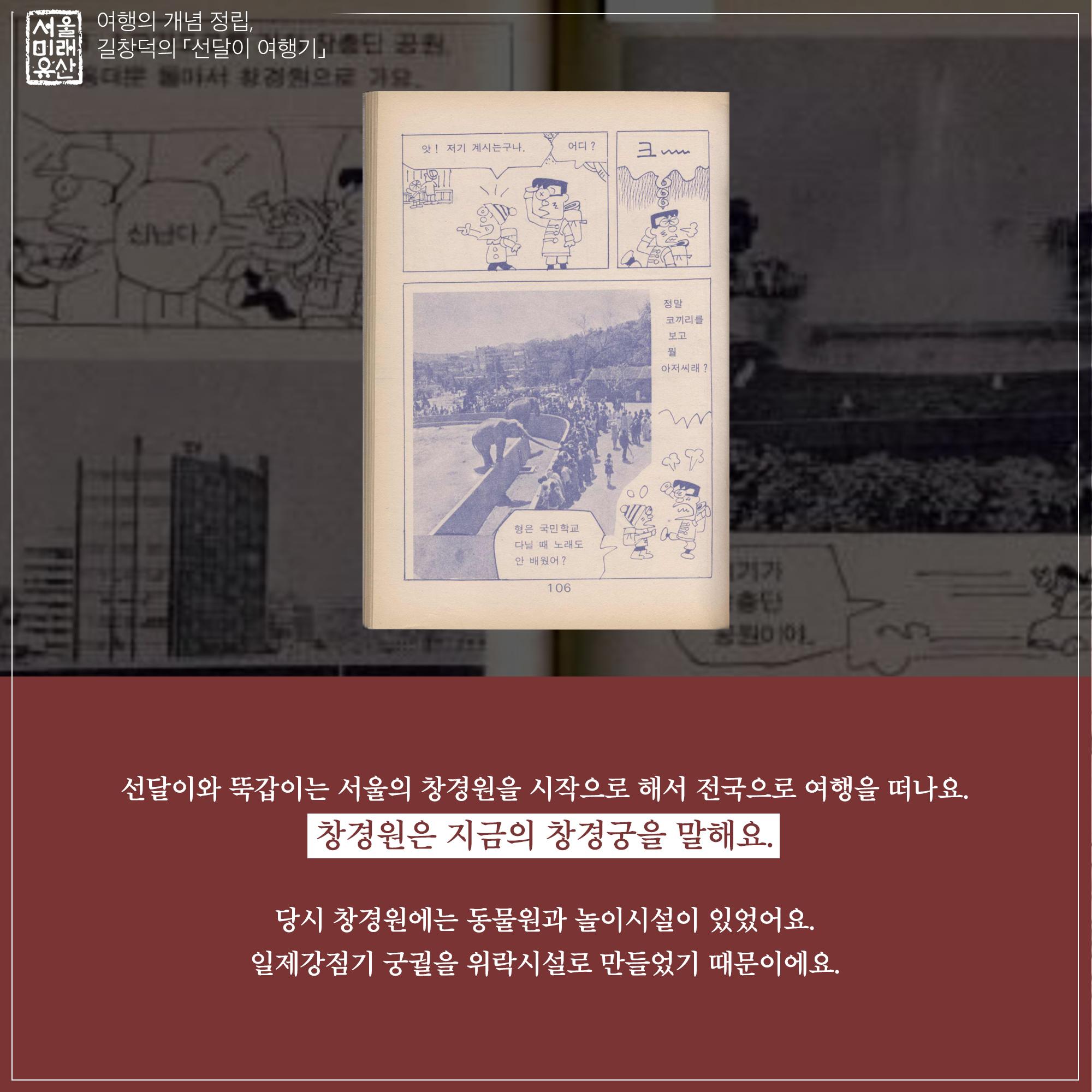 선달이 여행기(서울편)05