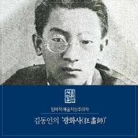 광화사_김동인