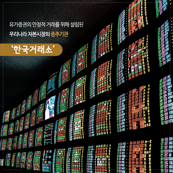 한국거래소_4