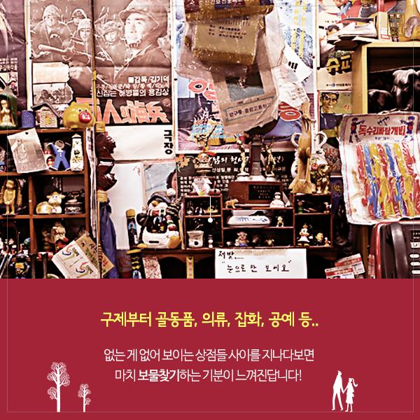 서울풍물시장_4