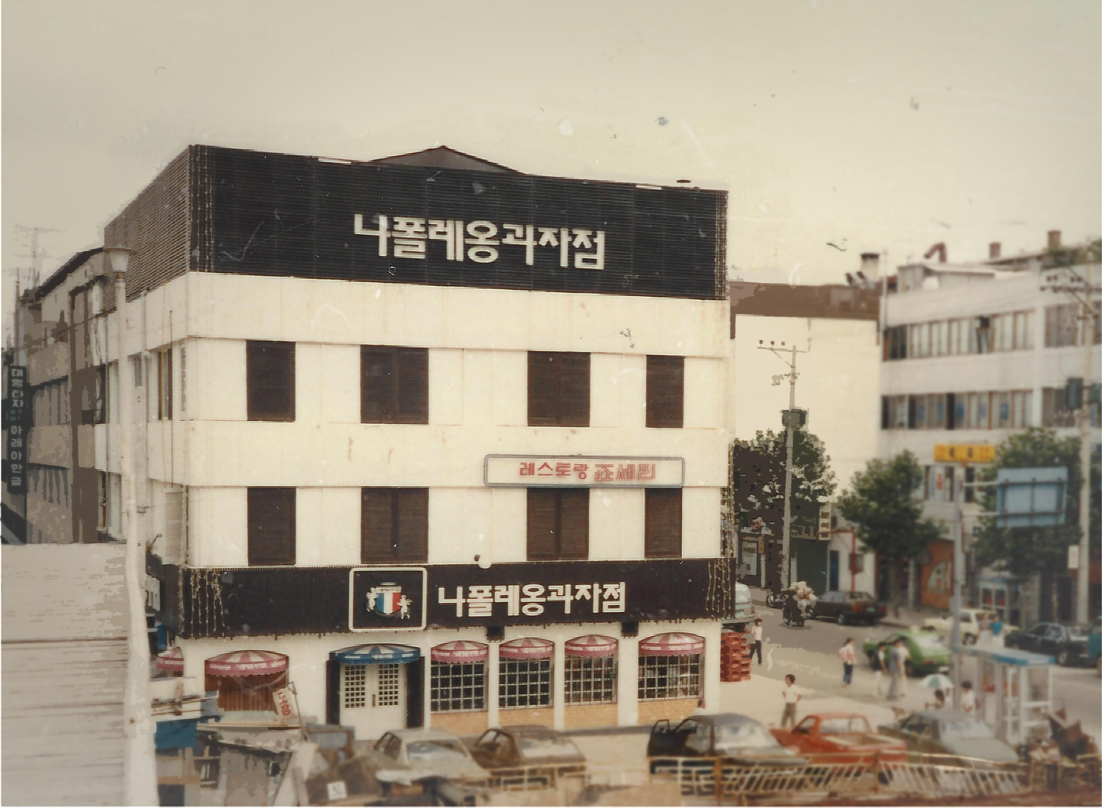 서울의 미래유산으로 나폴레옹과자점을 제안드립니다