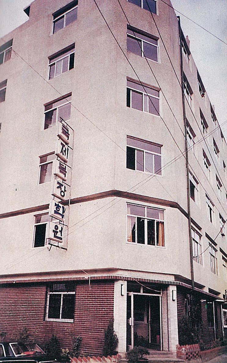 1938년도에 개원한 국내 최초 패션 교육 기관  국제 복장 학원