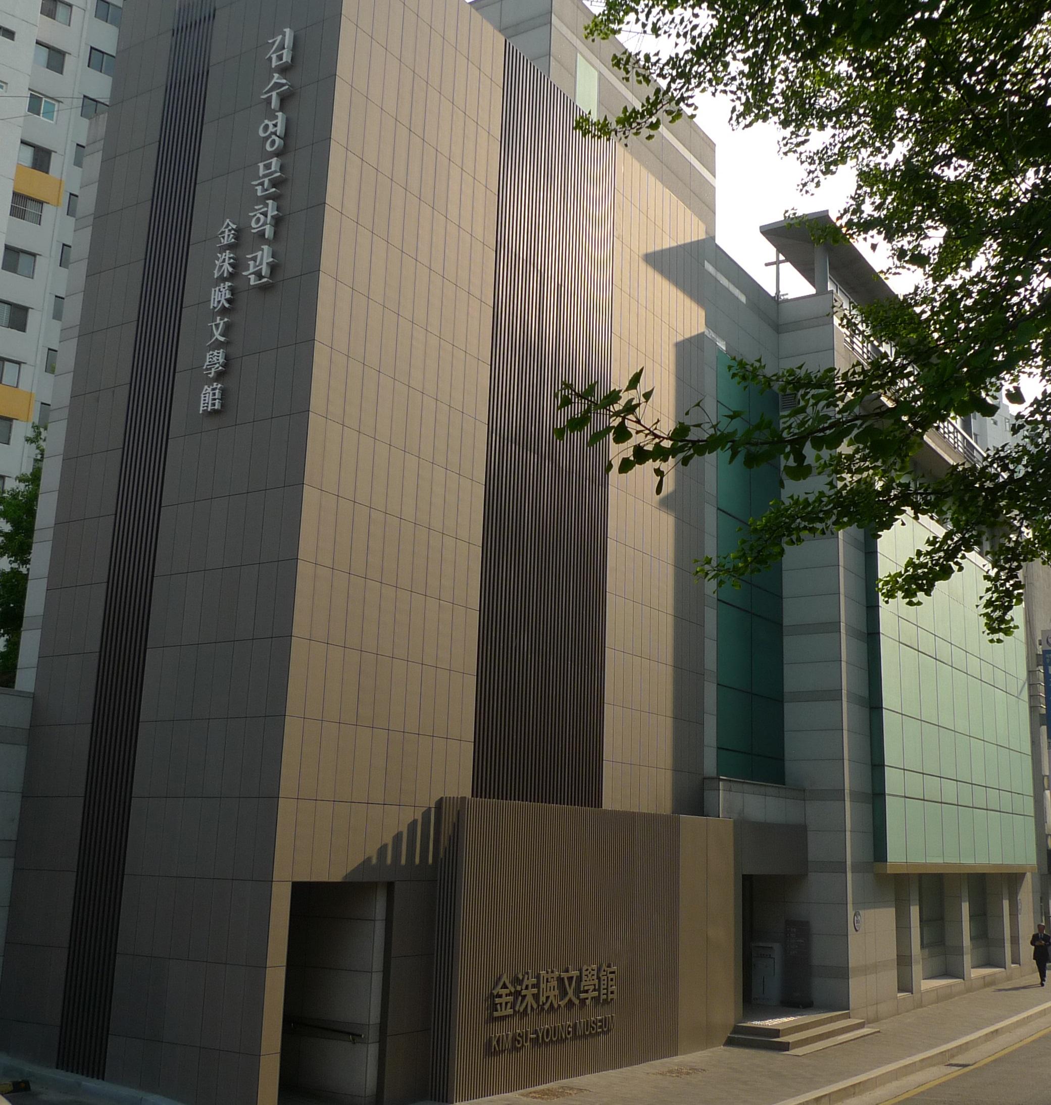 김수영문학관을 서울미래유산으로 추천합니다.