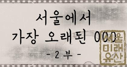 서울에서 가장오래된 ㅇㅇㅇ 2부 - 중국집(안동장)