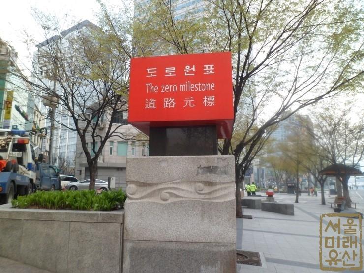 서울시 도로원표