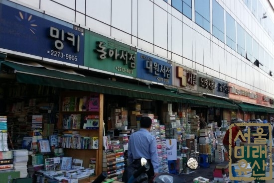 동대문 평화시장 헌책방 거리