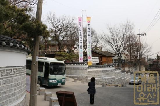 한옥문화 혜화동주민센터