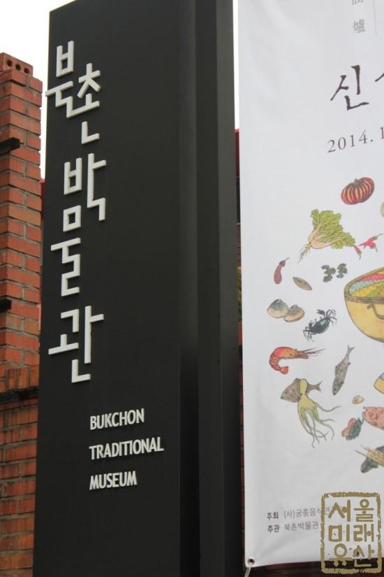 북촌박물관