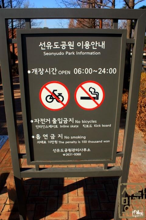 선유도공원에 이용안내 표지판