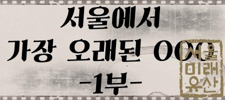 서울에서 가장오래된 ㅇㅇㅇ 1부 - 제과점(태극당)