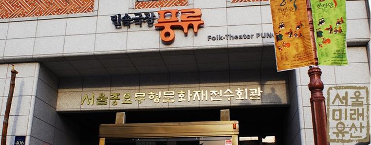 서울중요무형문화재전수회관