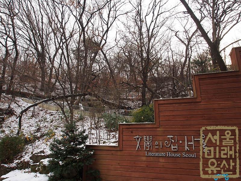 모두가 문인이 될 수 있는 공간, 문학의 집 서울