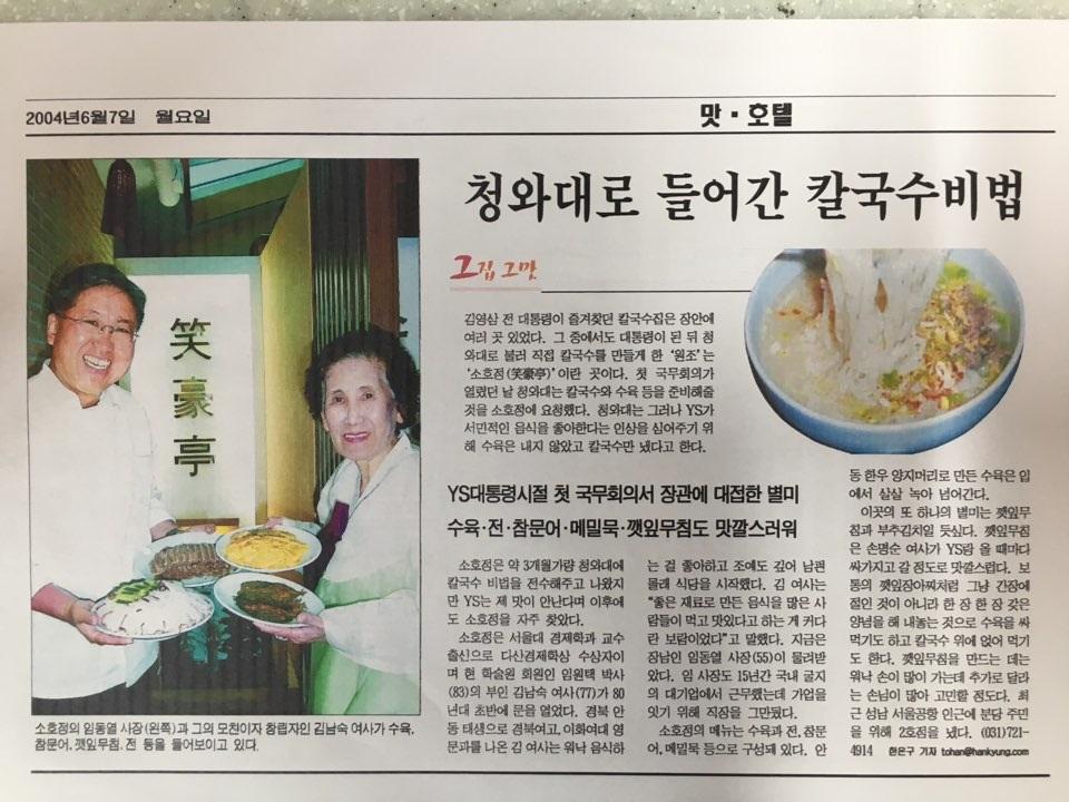 소호정 언론기사