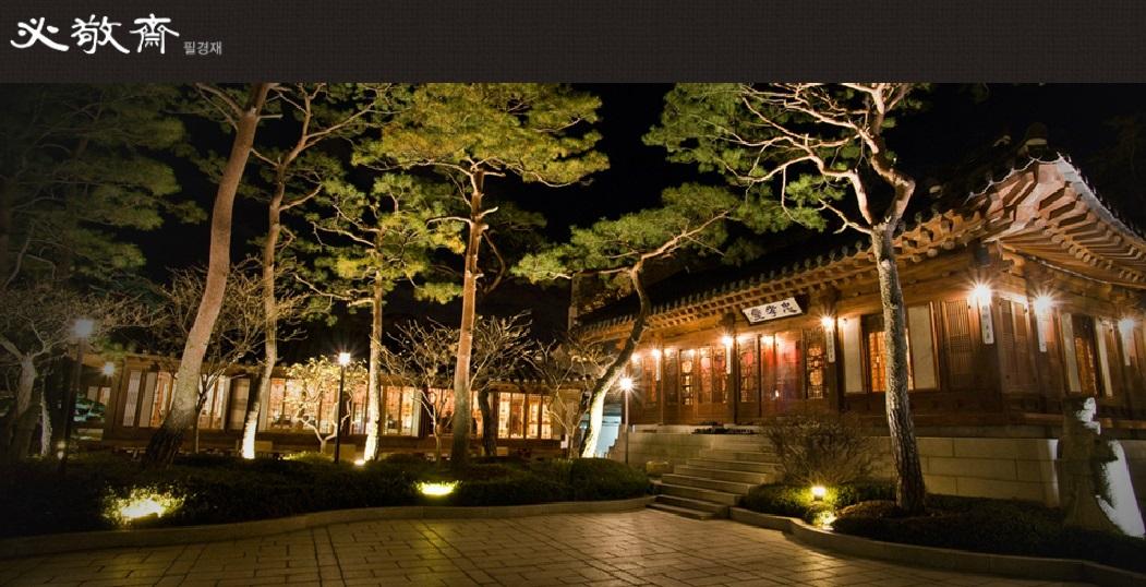 500년 역사를 이고 지며 서울의 명맥을 지켜오고 있는 고택 필경재를 추천합니다.