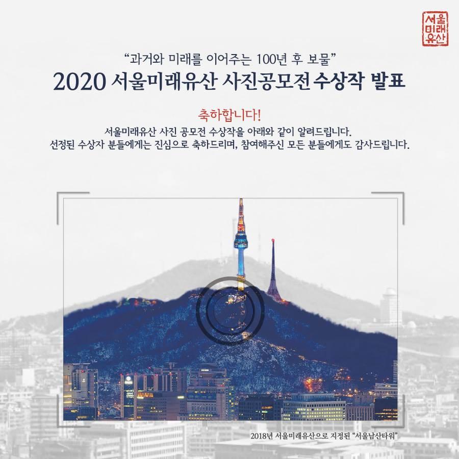 2020년도 서울미래유산 사진공모전 결과발표
