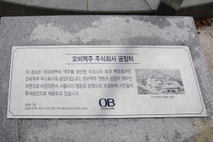 OB맥주 담금솥 공장터 설명