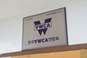 YWCA 내부 간판