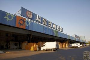 가락시장 서울건해산물 입구