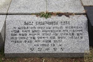 갈산 대삼각본점 연혁 표시석