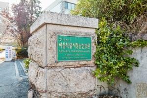 구 서울시청 도시안전본부 표지판