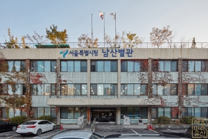 구 서울시청 도시안전본부 정면