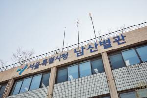구 서울시청 도시안전본부 정면 간판
