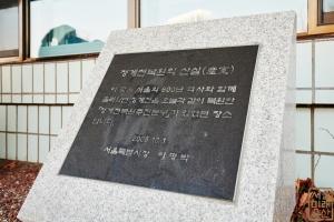 구 서울시청 도시안전본부 청계천기념석