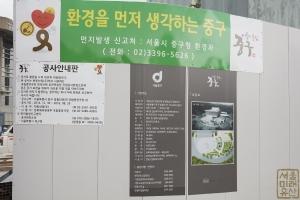 국립극장 공사 안내문