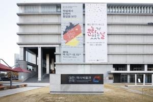 대한민국역사박물관 표지석