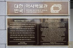 대한민국역사박물관 취지문