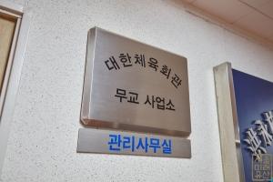 대한체육회관 관리사무소 간판