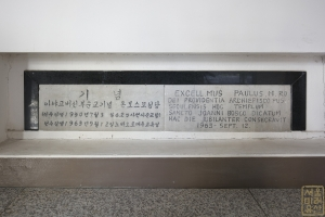도림동 성당 기념표석