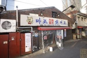 마포진짜원조최대포 정문