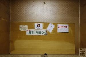 마포진짜원조최대포 내부 벽면2