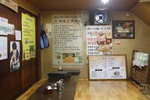 마포진짜원조최대포 내부 벽면3