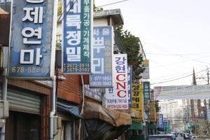 1차 금속제조업(문래동영단주택단지일대) 간판