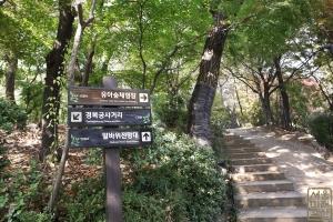 삼청공원 표지판