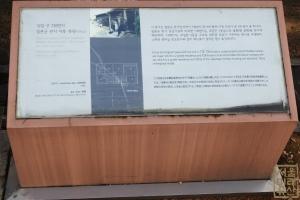상암동 일본군 관사 728관사 안내