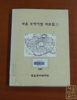 서울 토박이의 말 자료집1권 표지(국립국어원)