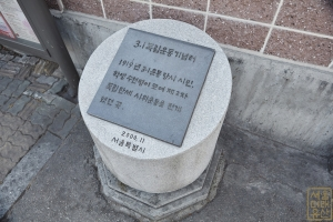서울역광장 3.1독립운동기념터