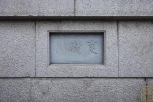 서울역광장 정초석