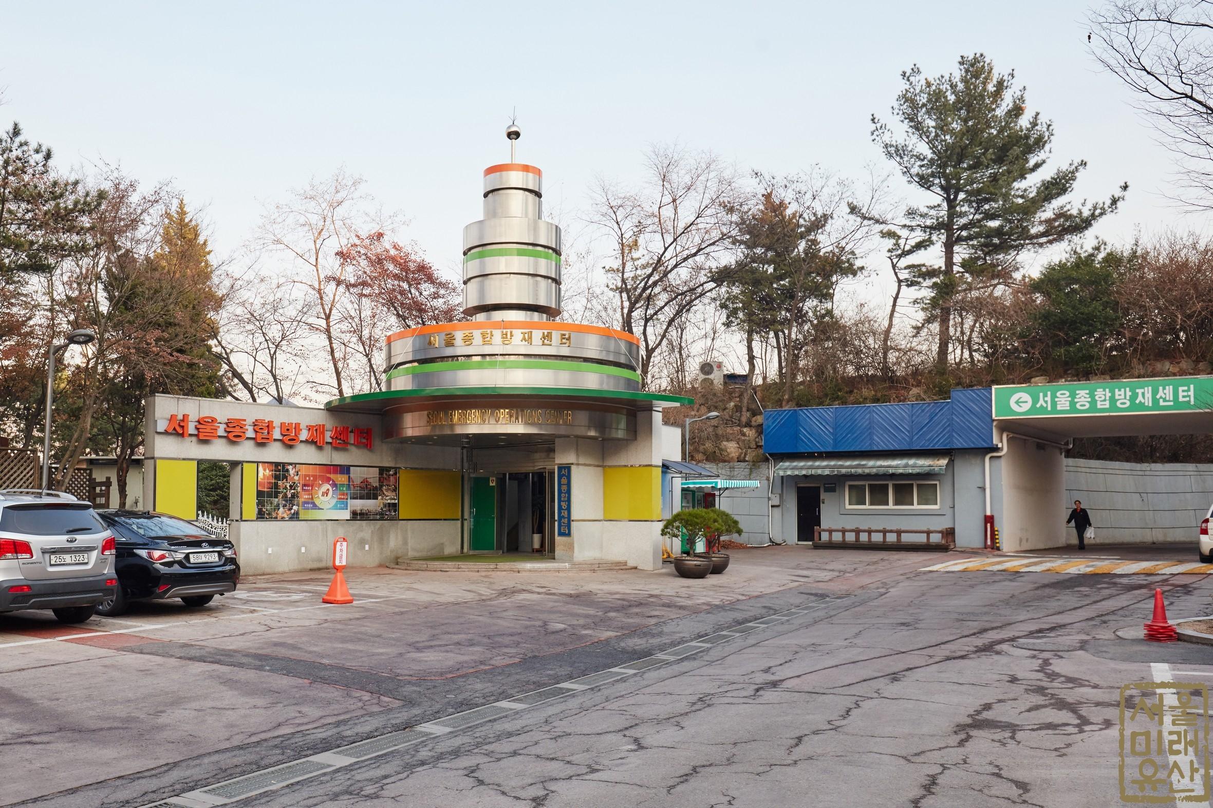 서울종합방재센터 전경1