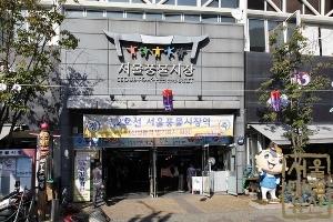 서울풍물시장 정문1