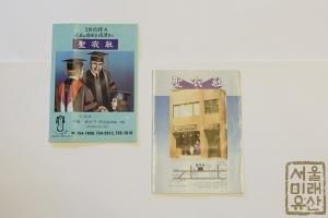 성의사 광고물5