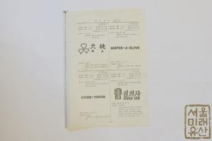 성의사 광고물6