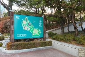 손기정기념관(구양정고) 체육공원안내도